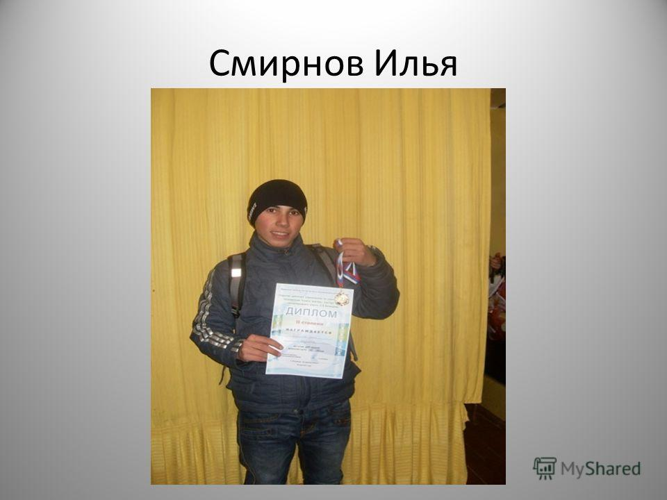Смирнов Илья