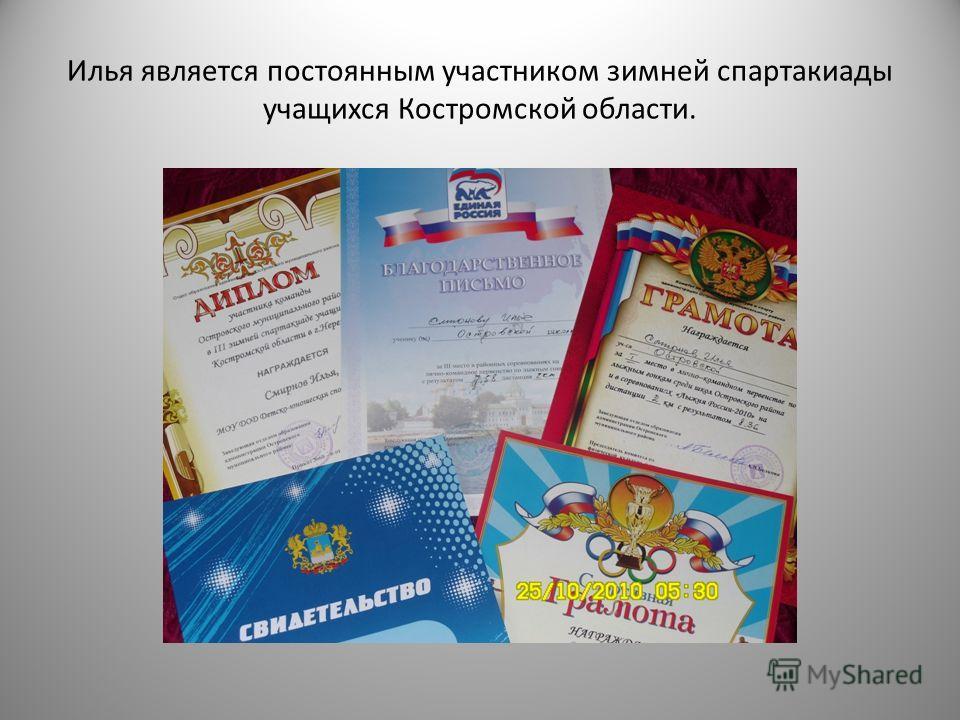 Илья является постоянным участником зимней спартакиады учащихся Костромской области.