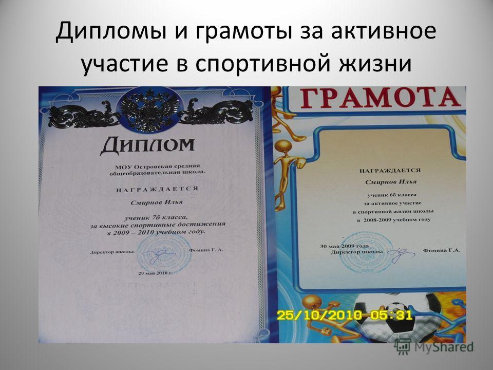 Дипломы и грамоты за активное участие в спортивной жизни