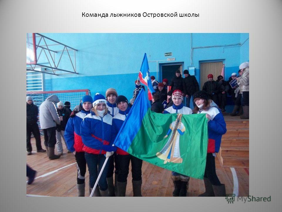 Команда лыжников Островской школы