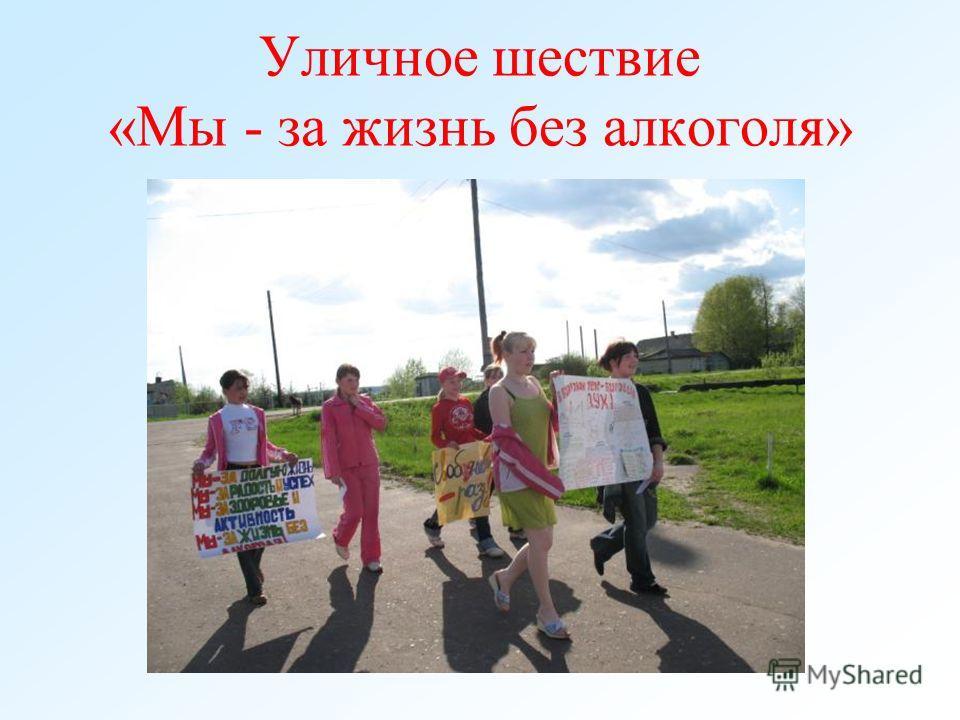 Уличное шествие «Мы - за жизнь без алкоголя»