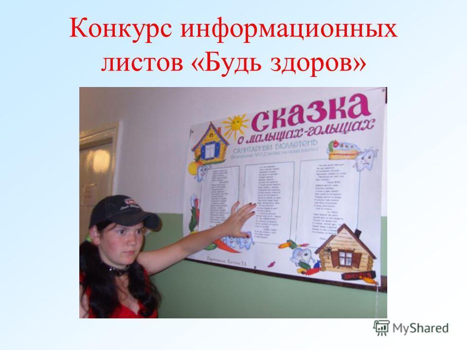 Конкурс информационных листов «Будь здоров»