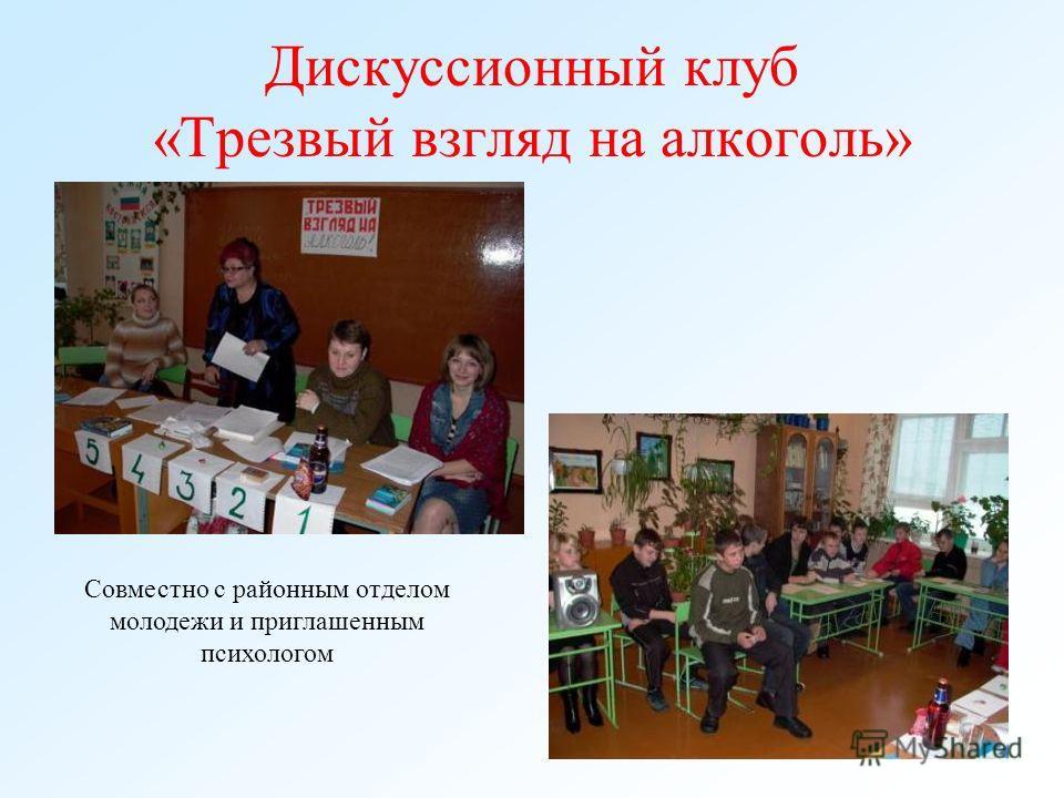 Дискуссионный клуб «Трезвый взгляд на алкоголь» Совместно с районным отделом молодежи и приглашенным психологом