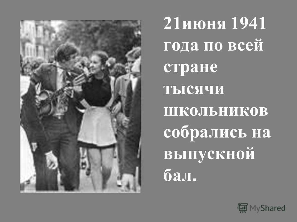 21июня 1941 года по всей стране тысячи школьников собрались на выпускной бал.