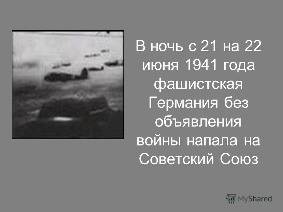В ночь с 21 на 22 июня 1941 года фашистская Германия без объявления войны напала на Советский Союз
