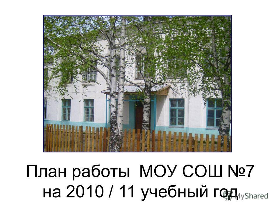 План работы МОУ СОШ 7 на 2010 / 11 учебный год