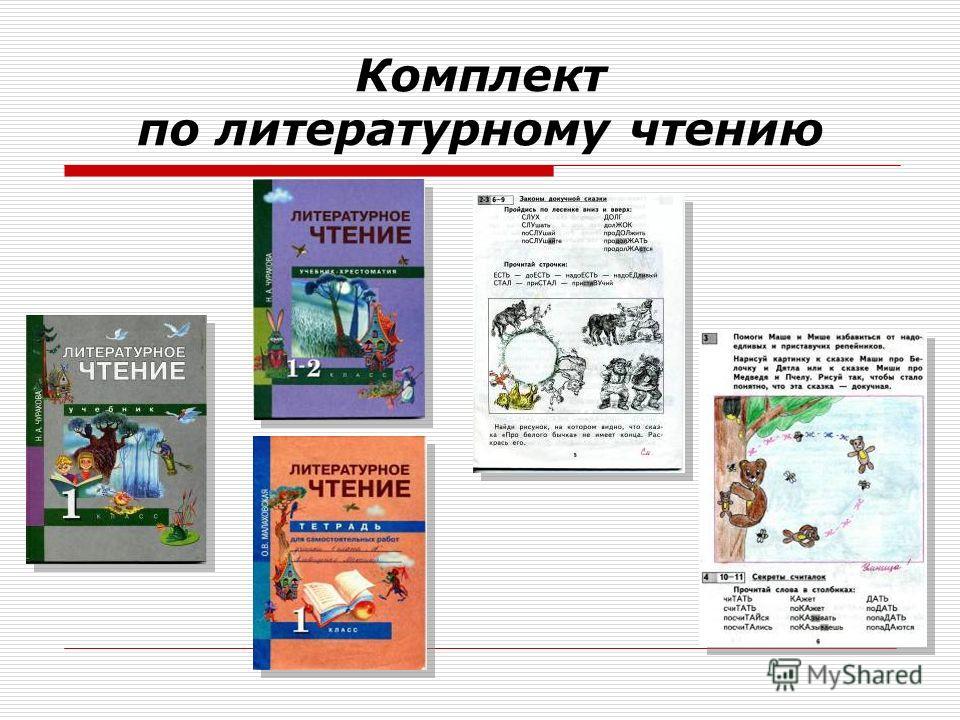 Комплект по литературному чтению