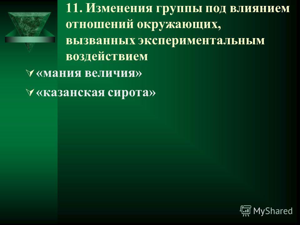 11. Изменения группы под влиянием отношений окружающих, вызванных экспериментальным воздействием «мания величия» «казанская сирота»