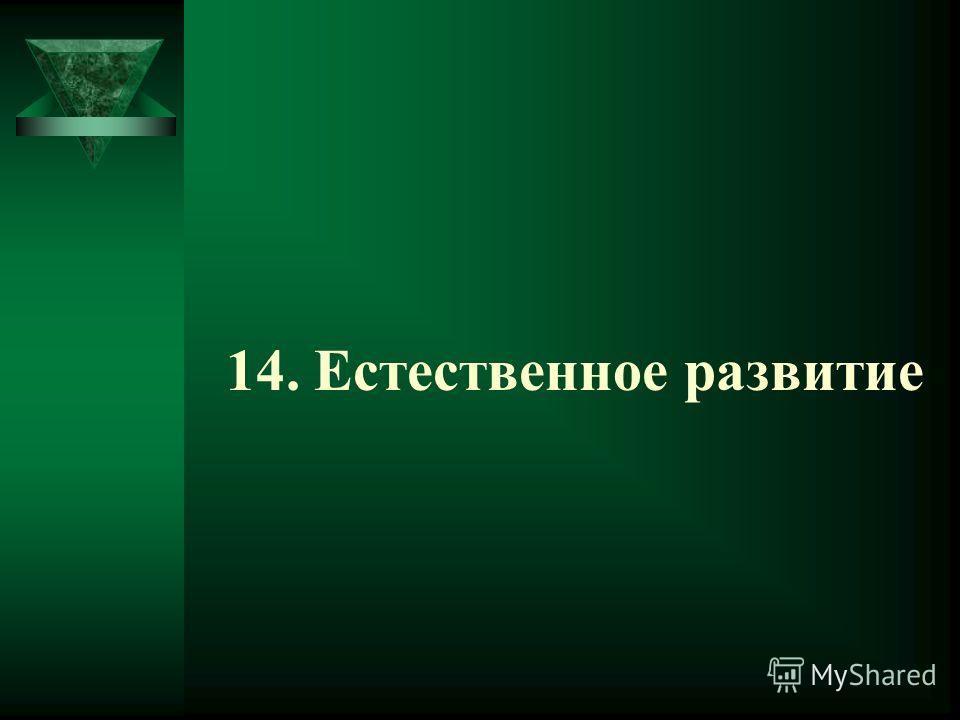 14. Естественное развитие