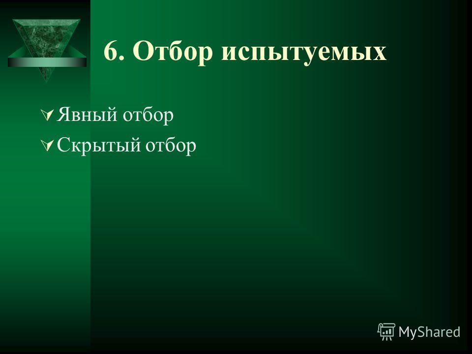 6. Отбор испытуемых Явный отбор Скрытый отбор