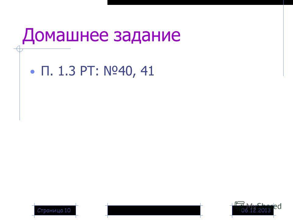 06.12.2013Страница 10 Домашнее задание П. 1.3 РТ: 40, 41