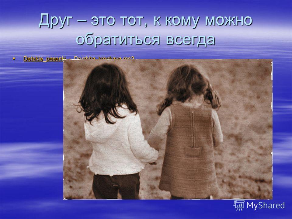 Друг – это тот, к кому можно обратиться всегда Detskie_pesenki_-_Druzhba_krepkaya.mp3 Detskie_pesenki_-_Druzhba_krepkaya.mp3 Detskie_pesenki_-_Druzhba_krepkaya.mp3