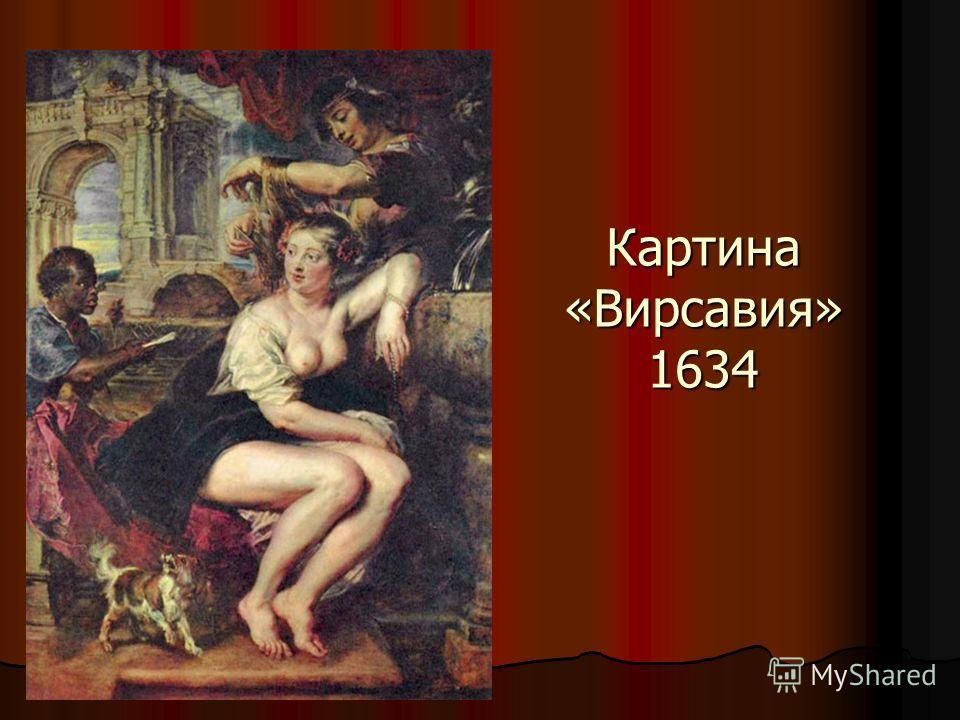 Картина «Вирсавия» 1634