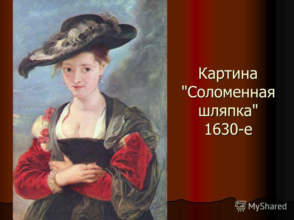 Картина Соломенная шляпка 1630-е