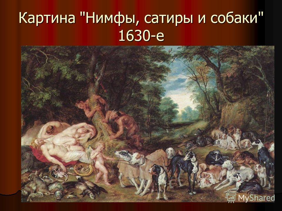 Картина Нимфы, сатиры и собаки 1630-е