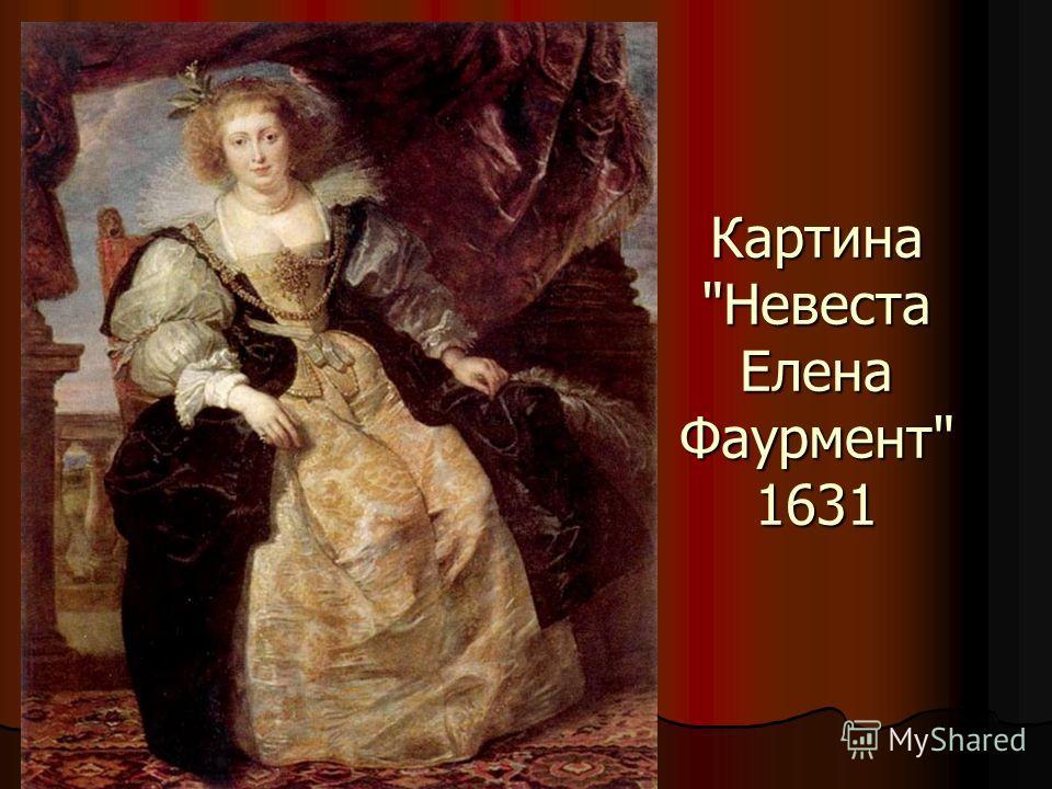 Картина Невеста Елена Фаурмент 1631
