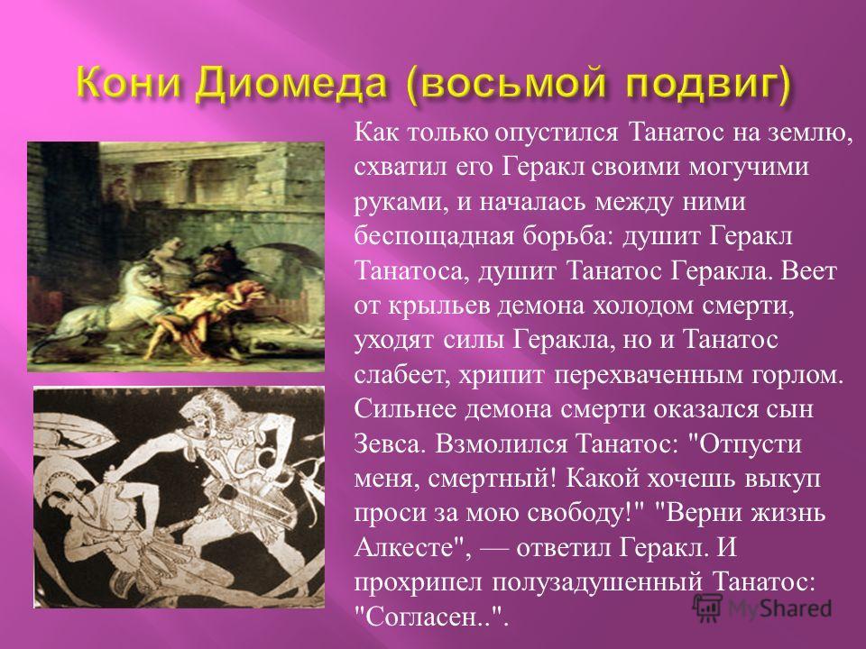 Как только опустился Танатос на землю, схватил его Геракл своими могучими руками, и началась между ними беспощадная борьба : душит Геракл Танатоса, душит Танатос Геракла. Веет от крыльев демона холодом смерти, уходят силы Геракла, но и Танатос слабее