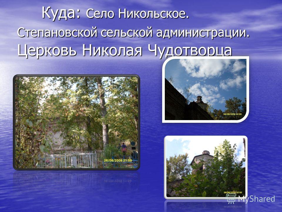 Участники: родители и учащиеся 6 класса МОУ Степановская СОШ