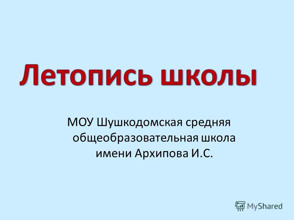 МОУ Шушкодомская средняя общеобразовательная школа имени Архипова И.С.
