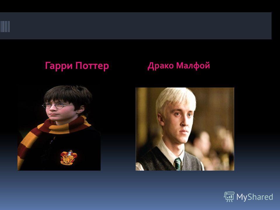 Гарри Поттер Драко Малфой
