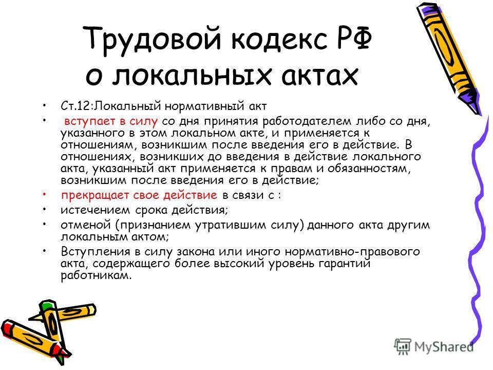 Трудовой кодекс РФ о локальных актах Ст.12:Локальный нормативный акт вступает в силу со дня принятия работодателем либо со дня, указанного в этом локальном акте, и применяется к отношениям, возникшим после введения его в действие. В отношениях, возни