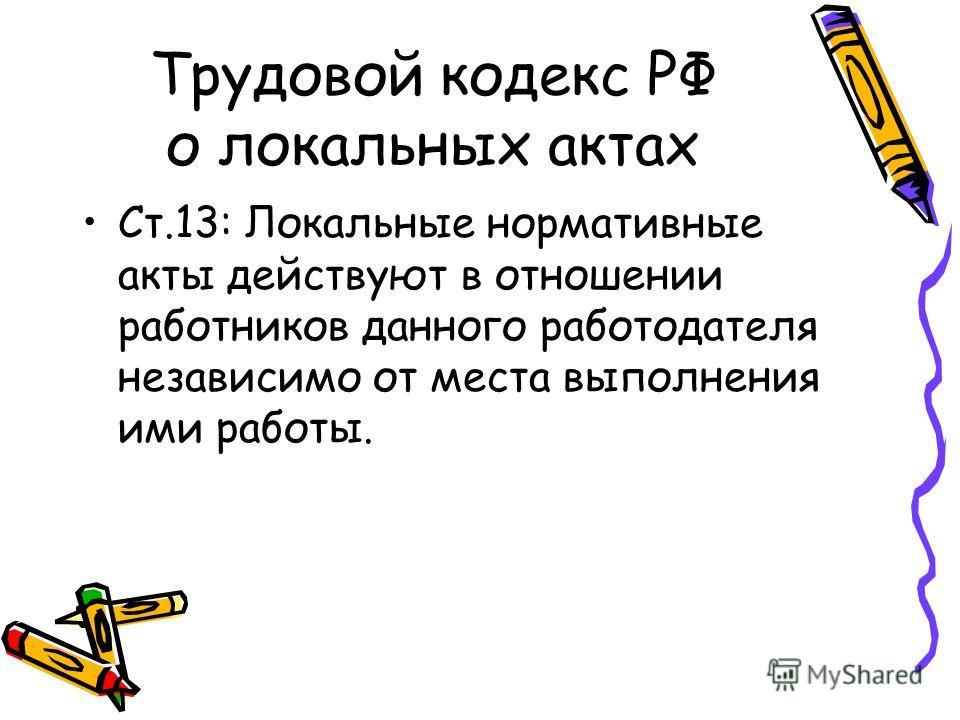 Трудовой кодекс РФ о локальных актах Ст.13: Локальные нормативные акты действуют в отношении работников данного работодателя независимо от места выполнения ими работы.