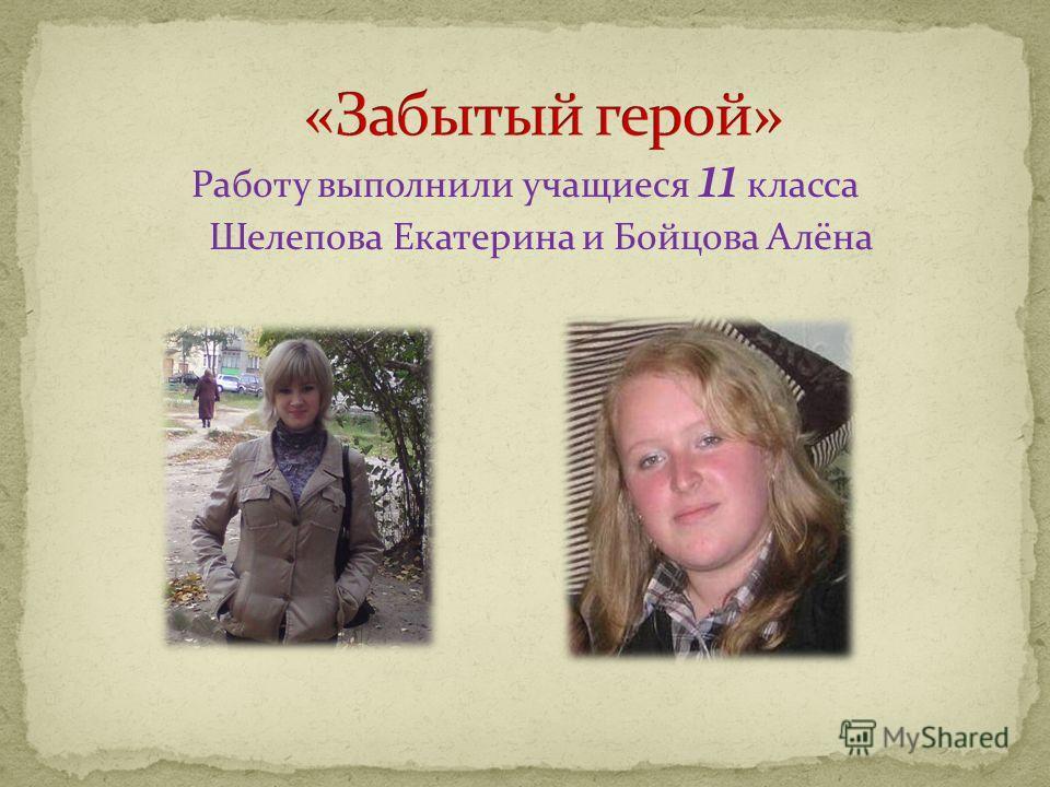 Работу выполнили учащиеся 11 класса Шелепова Екатерина и Бойцова Алёна