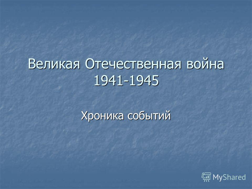 Великая Отечественная война 1941-1945 Хроника событий