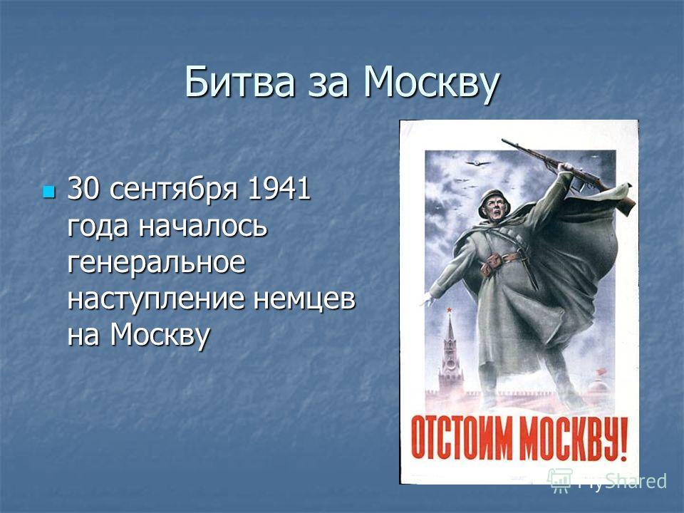Битва за Москву 30 сентября 1941 года началось генеральное наступление немцев на Москву 30 сентября 1941 года началось генеральное наступление немцев на Москву