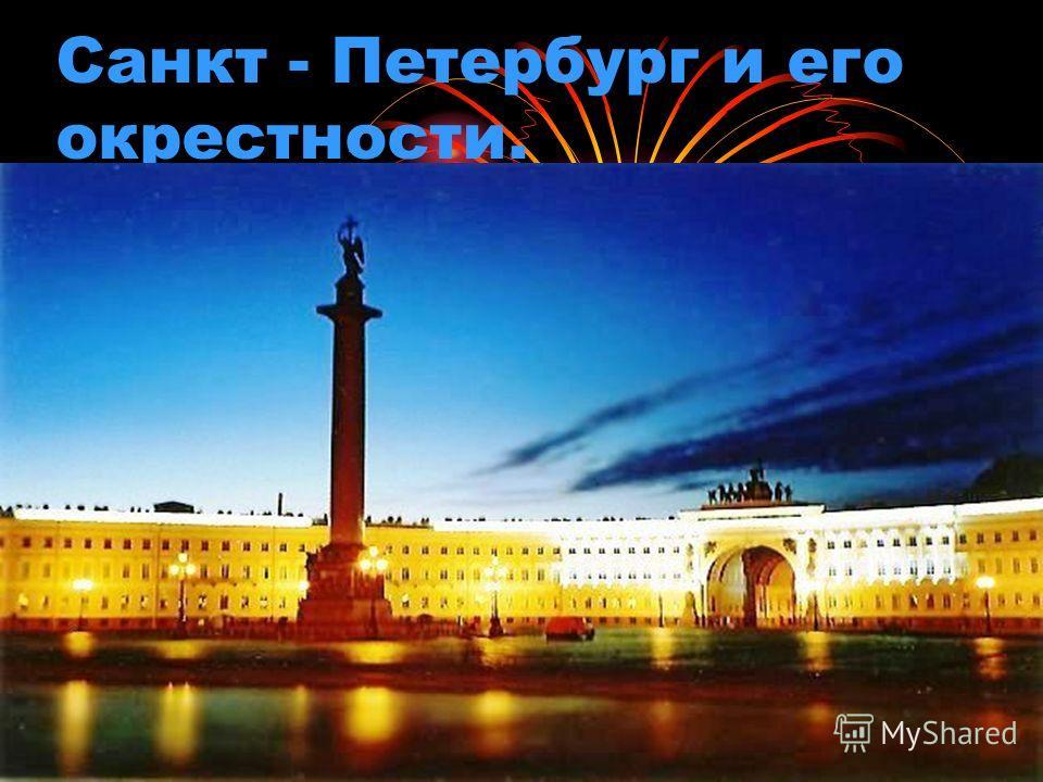 Санкт - Петербург и его окрестности.