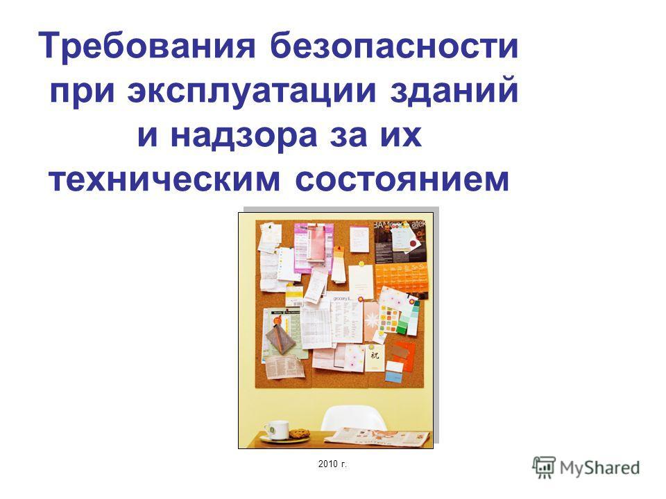 2010 г. Требования безопасности при эксплуатации зданий и надзора за их техническим состоянием
