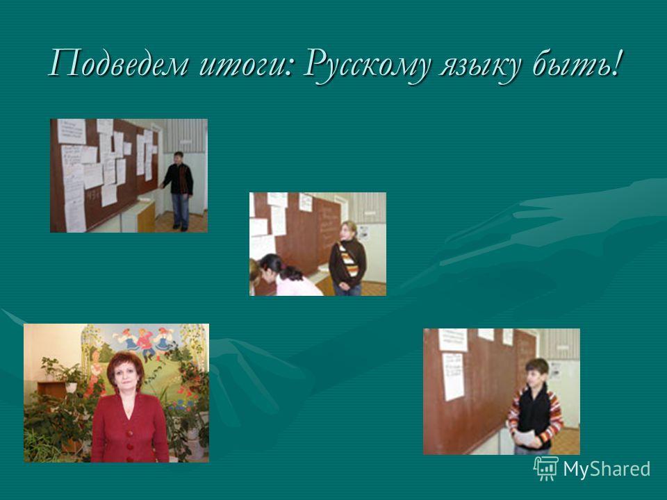 Подведем итоги: Русскому языку быть!