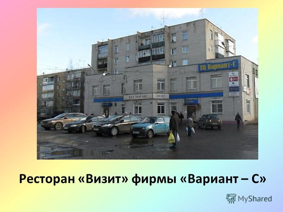 Ресторан «Визит» фирмы «Вариант – С»