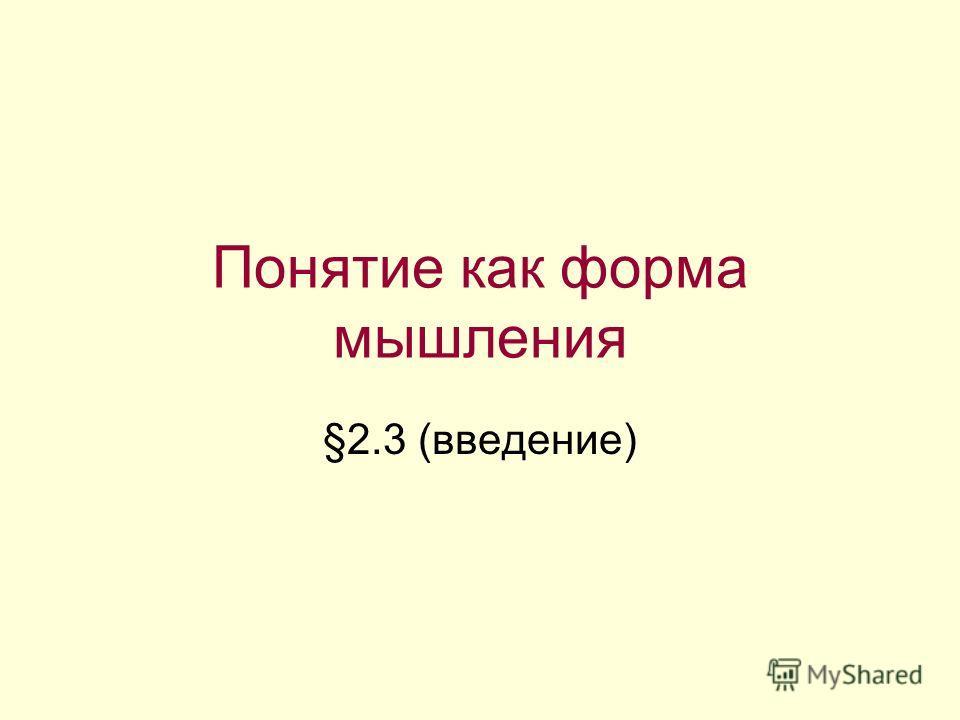 Понятие как форма мышления §2.3 (введение)