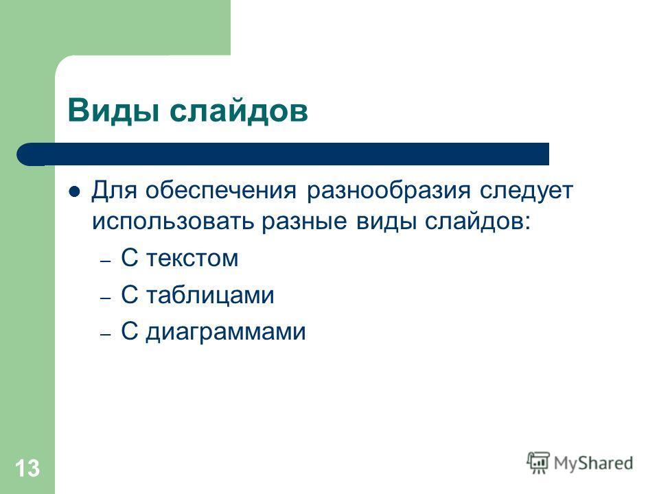 13 Виды слайдов Для обеспечения разнообразия следует использовать разные виды слайдов: – С текстом – С таблицами – С диаграммами