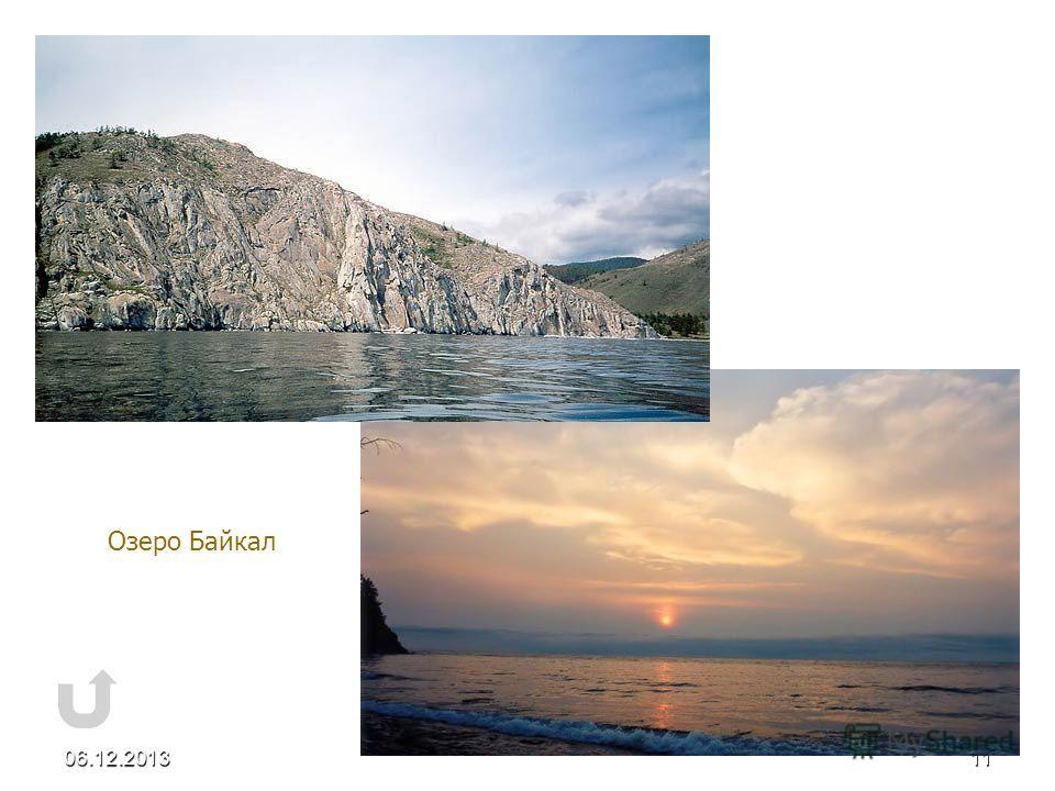 06.12.201311 Озеро Байкал