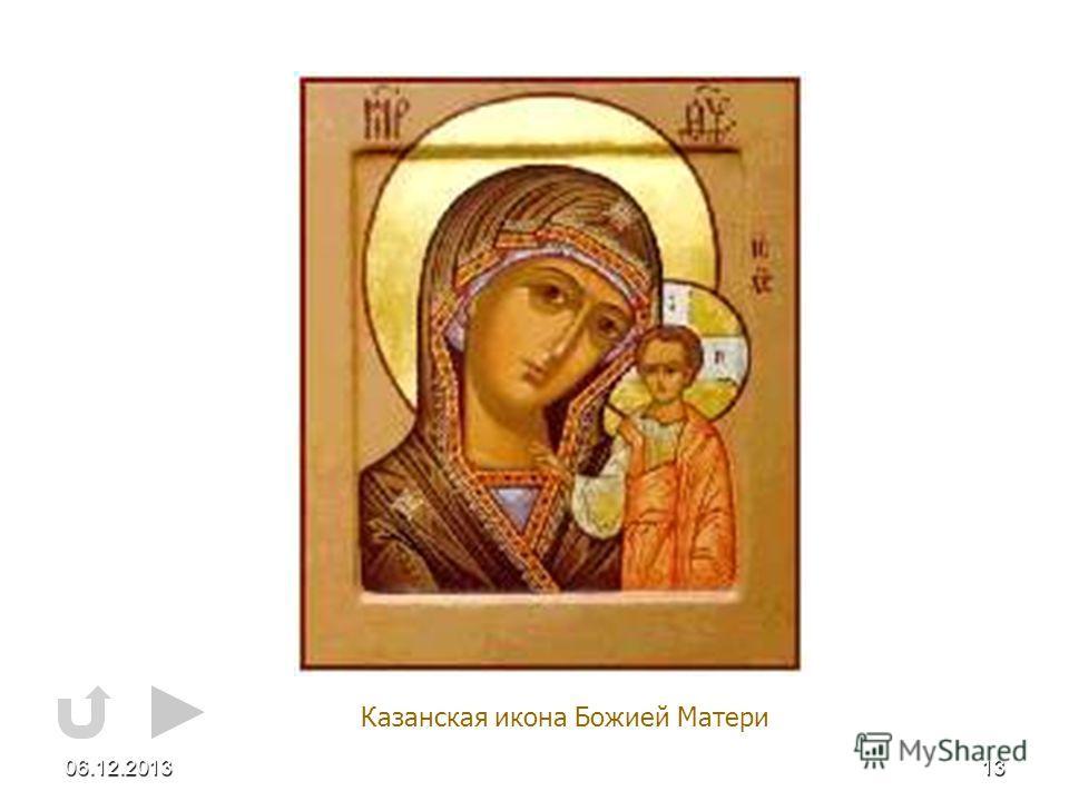 06.12.201313 Казанская икона Божией Матери