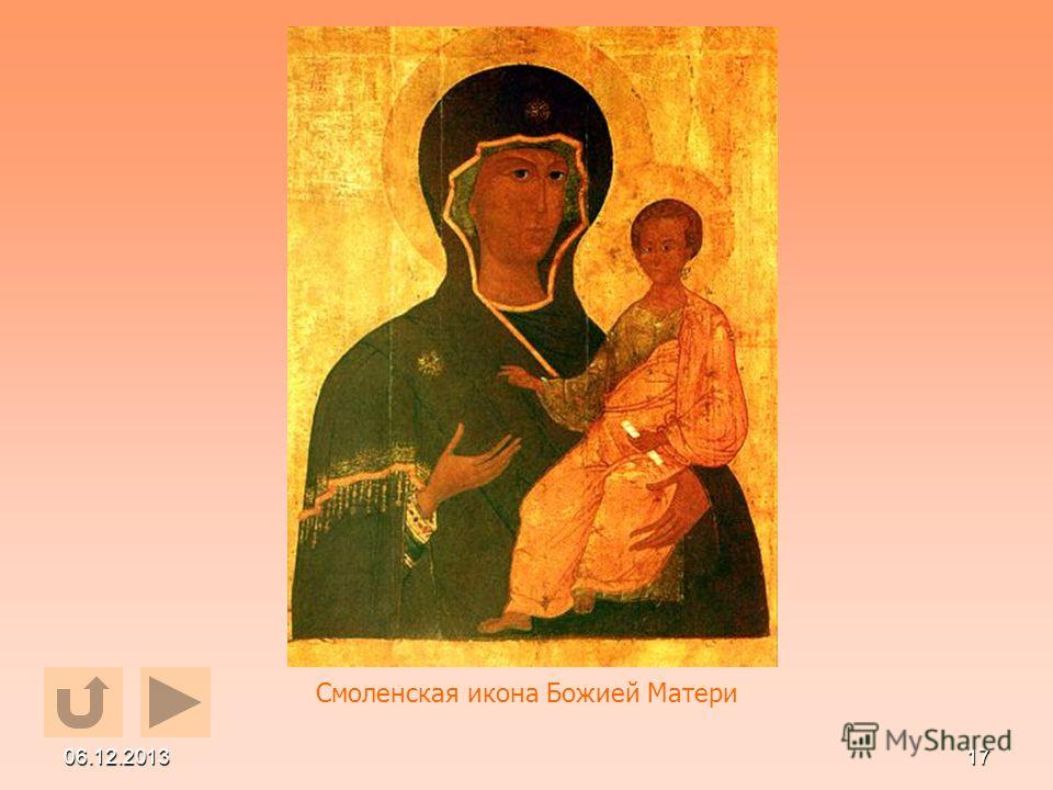 06.12.201317 Смоленская икона Божией Матери