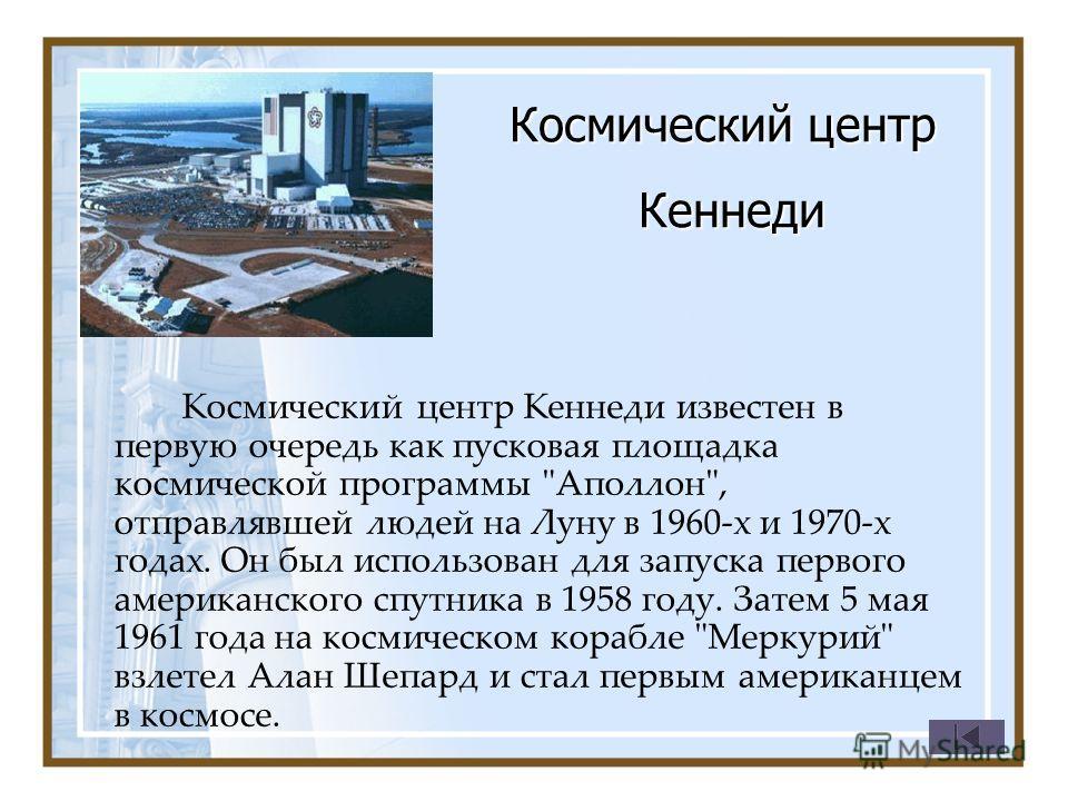 Космический центр Космический центрКеннеди Космический центр Кеннеди известен в первую очередь как пусковая площадка космической программы