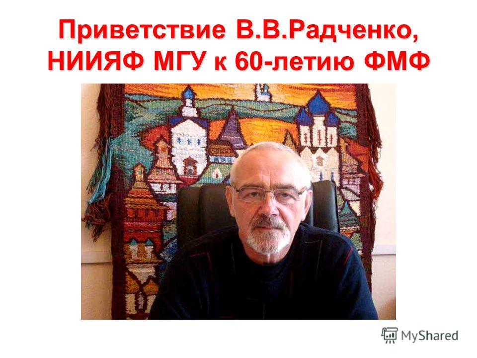 Приветствие В.В.Радченко, НИИЯФ МГУ к 60-летию ФМФ