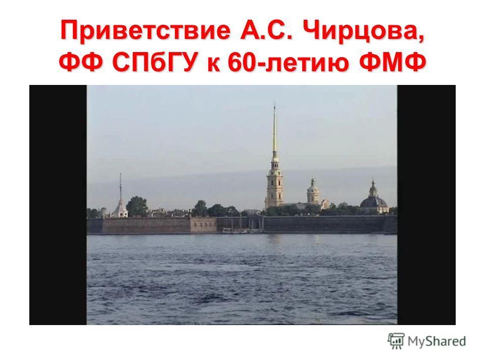 Приветствие А.С. Чирцова, ФФ СПбГУ к 60-летию ФМФ