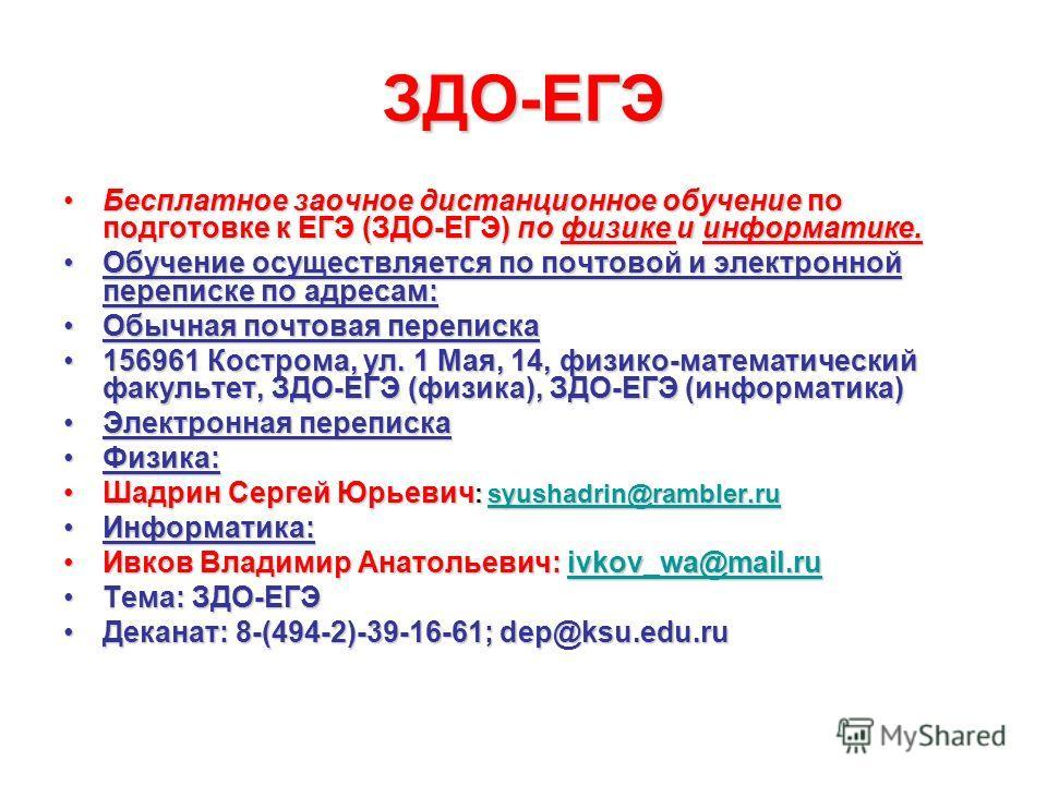 ЗДО-ЕГЭ Бесплатное заочное дистанционное обучение по подготовке к ЕГЭ (ЗДО-ЕГЭ) по физике и информатике.Бесплатное заочное дистанционное обучение по подготовке к ЕГЭ (ЗДО-ЕГЭ) по физике и информатике. Обучение осуществляется по почтовой и электронной