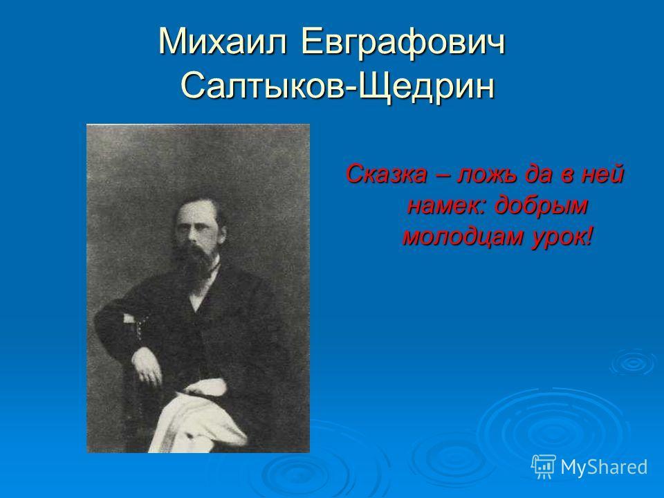 Михаил Евграфович Салтыков-Щедрин Сказка – ложь да в ней намек: добрым молодцам урок!