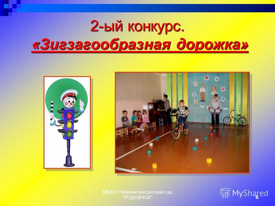 МКДОУ Чухломский детский сад РОДНИЧОК5 2-ый конкурс. «Зигзагообразная дорожка»
