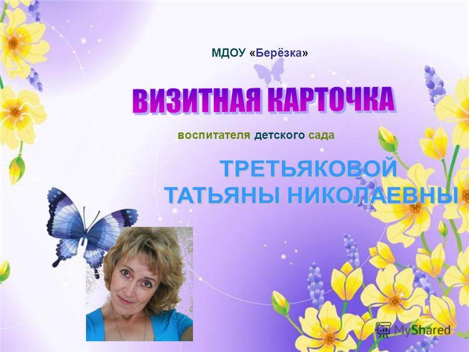 МДОУ «Берёзка» воспитателя детского сада