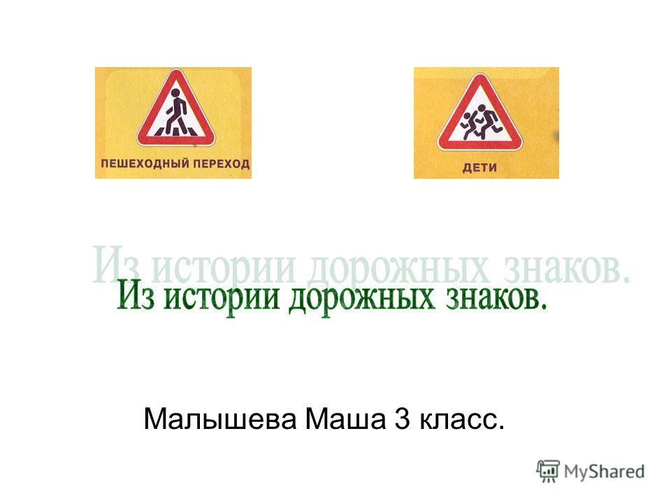 Малышева Маша 3 класс.