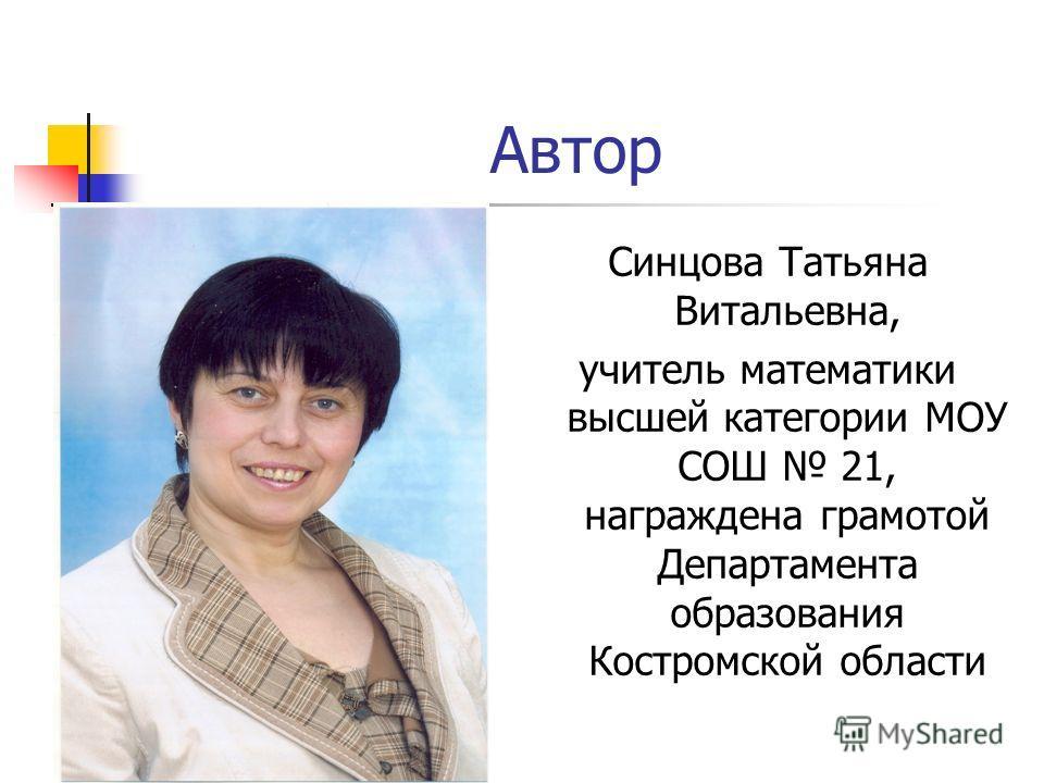 Автор Синцова Татьяна Витальевна, учитель математики высшей категории МОУ СОШ 21, награждена грамотой Департамента образования Костромской области