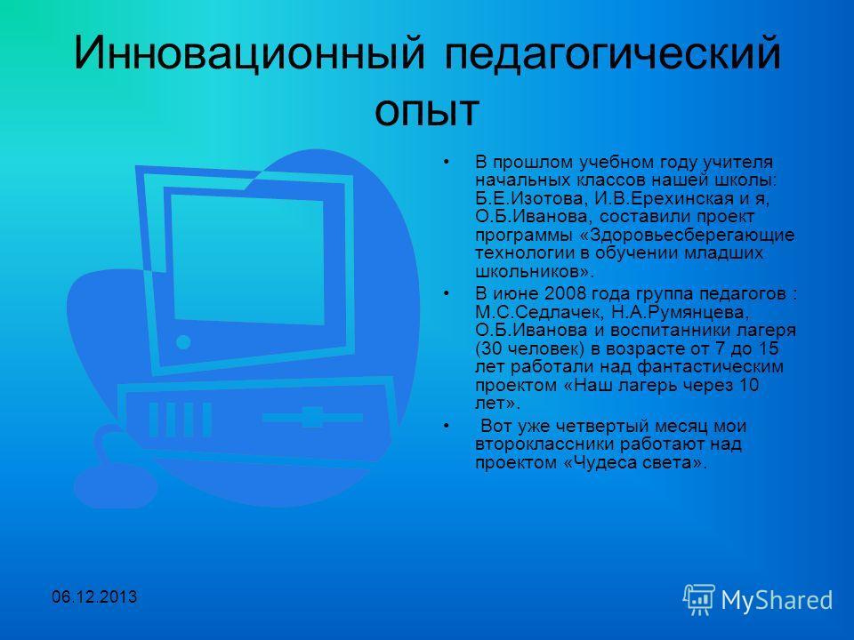 06.12.2013 Результативность педагогического труда