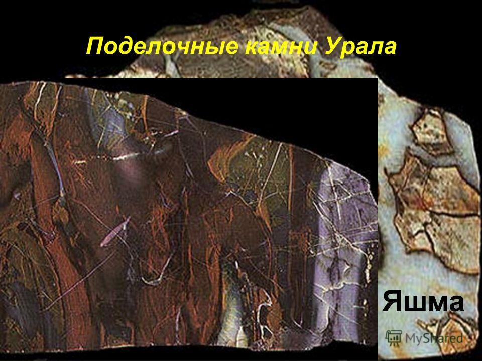 Поделочные камни Урала Яшма