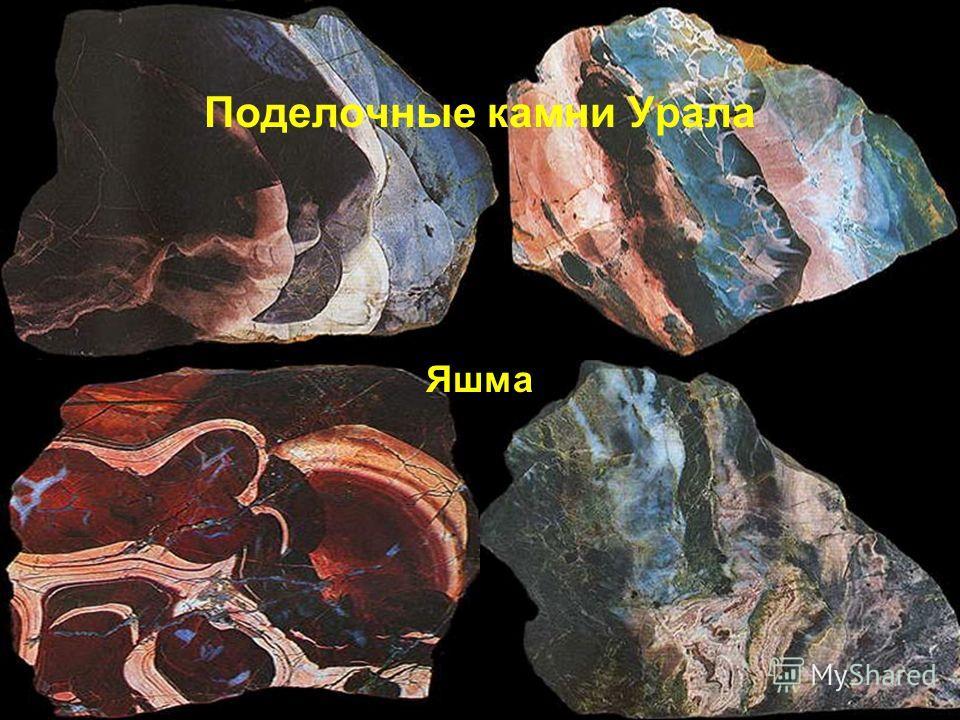 Поделочные камни Урала